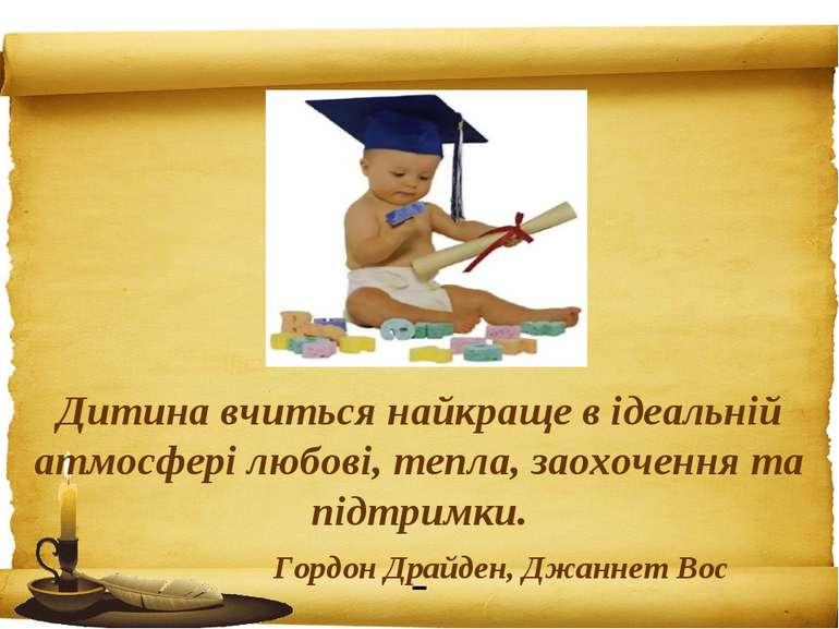 Дитина вчиться найкраще в ідеальній атмосфері любові, тепла, заохочення та пі...