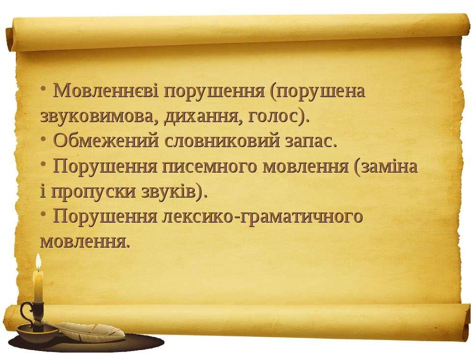 Мовленнєві порушення (порушена звуковимова, дихання, голос). Обмежений словни...