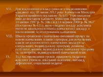 VII. Для інклюзивного класу (школи з інклюзивними класами) від 18 липня 2012 ...