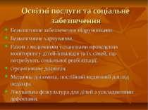Освітні послуги та соціальне забезпечення Безкоштовне забезпечення підручника...
