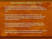 Нормативно-правова база На виконання наказу МОН № 855 від 11.09.2009 р. Про з...