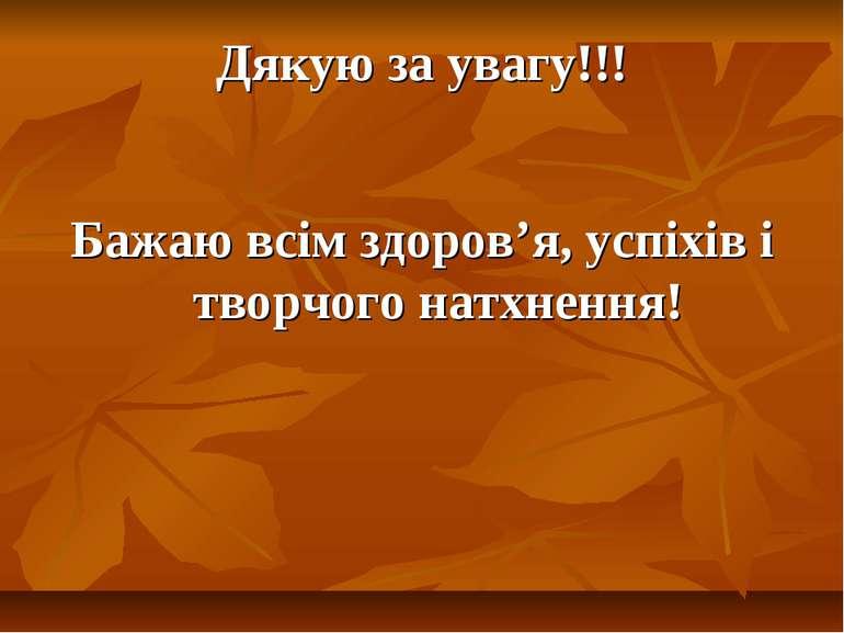 Дякую за увагу!!! Бажаю всім здоров'я, успіхів і творчого натхнення!
