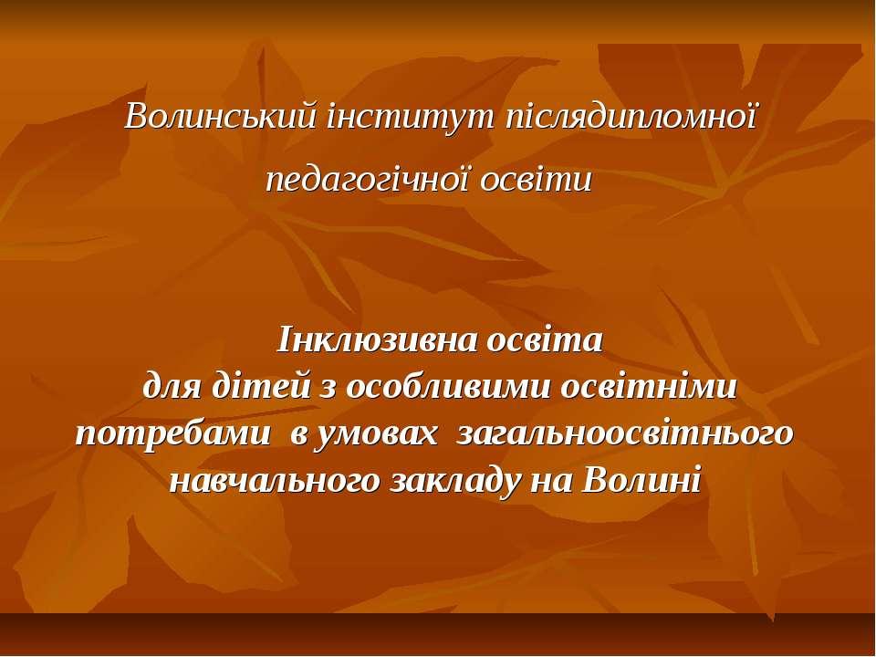 Волинський інститут післядипломної педагогічної освіти Інклюзивна освіта для ...