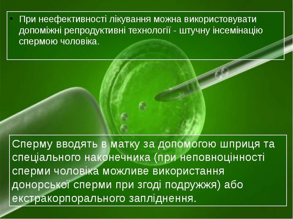 При неефективності лікування можна використовувати допоміжні репродуктивні те...