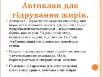 Автоклав – герметично закрита ємкість, у яку через отвір подають нагріту сумі...