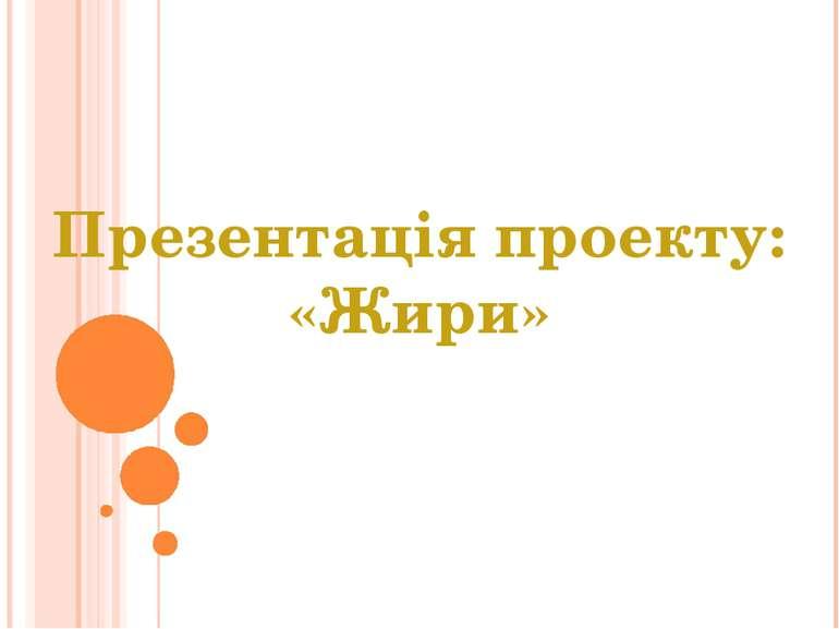 Презентація проекту: «Жири»