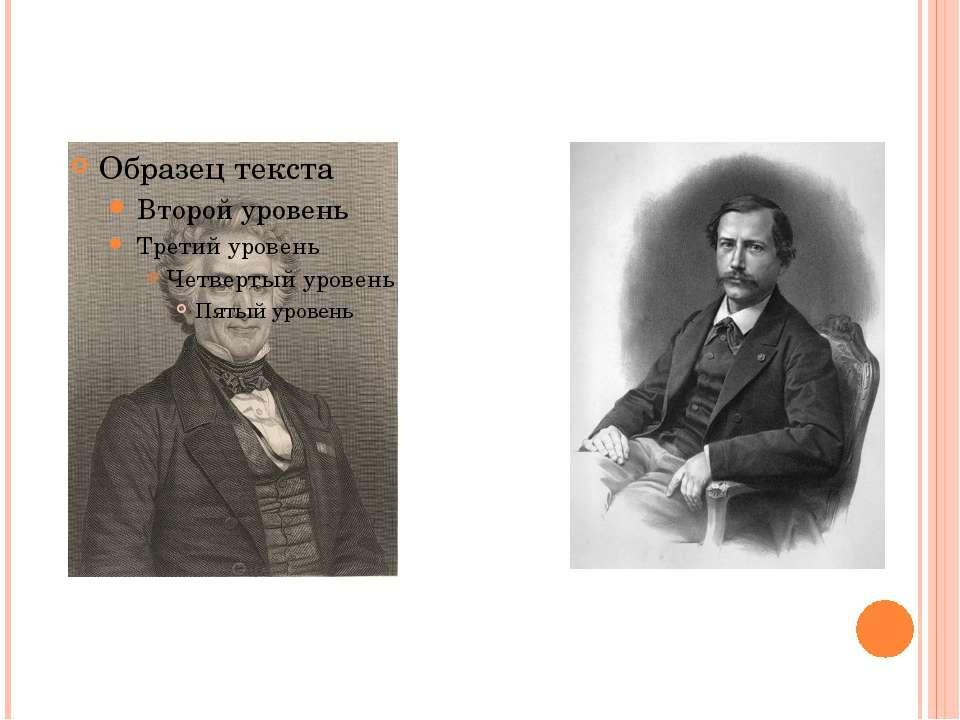 Шеврель і Бертло