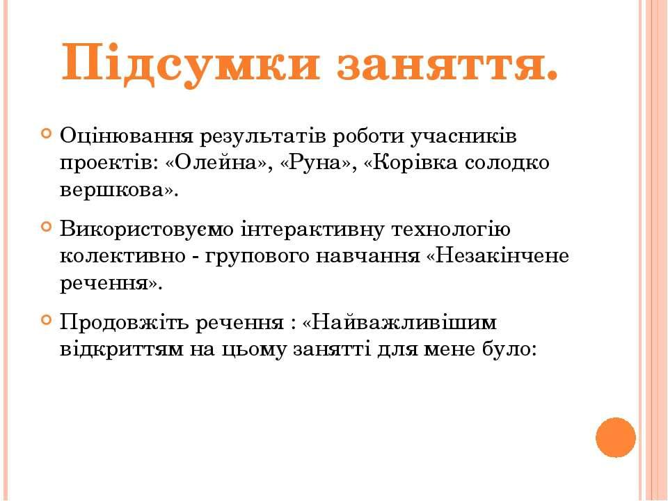 Оцінювання результатів роботи учасників проектів: «Олейна», «Руна», «Корівка ...