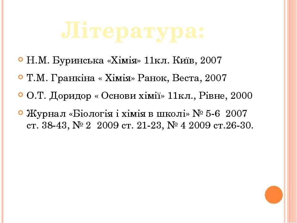 Н.М. Буринська «Хімія» 11кл. Київ, 2007 Т.М. Гранкіна « Хімія» Ранок, Веста, ...