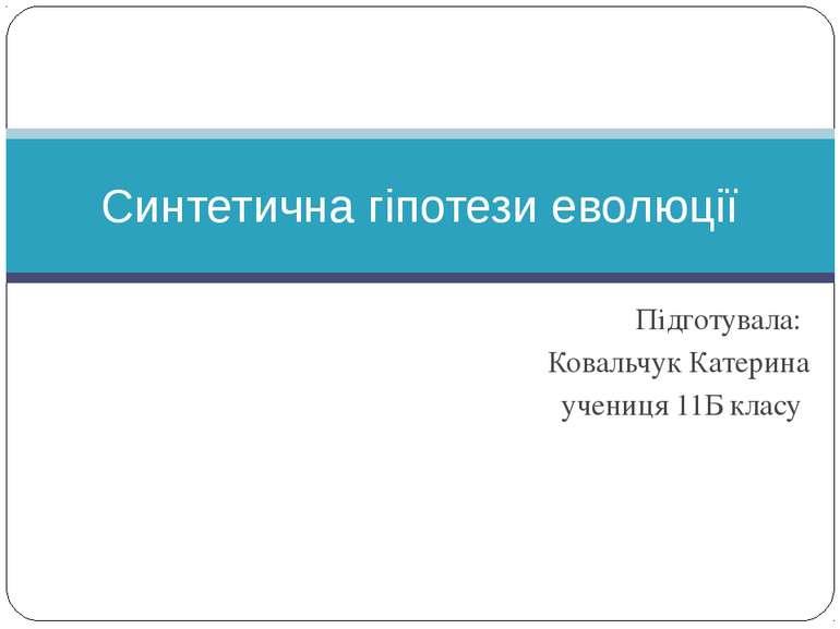 Підготувала: Ковальчук Катерина учениця 11Б класу Синтетична гіпотези еволюції