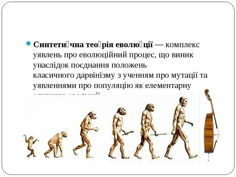 Синтети чна тео рія еволю ції— комплекс уявлень проеволюційний процес, що в...