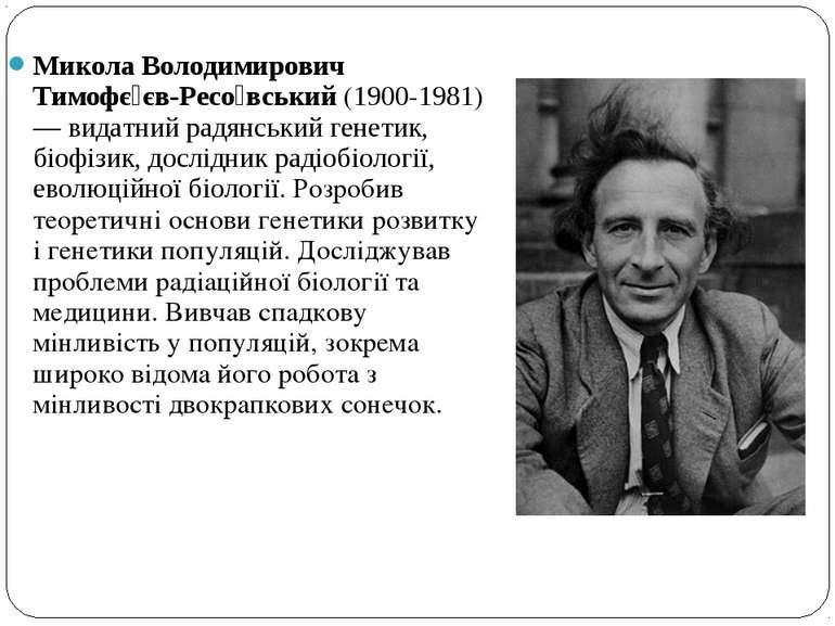 Микола Володимирович Тимофє єв-Ресо вський(1900-1981)— видатний радянський г...