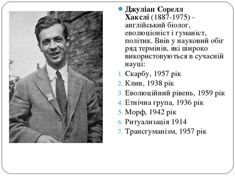 Джуліан Сорелл Хакслі(1887-1975) - англійський біолог, еволюціоніст і гумані...