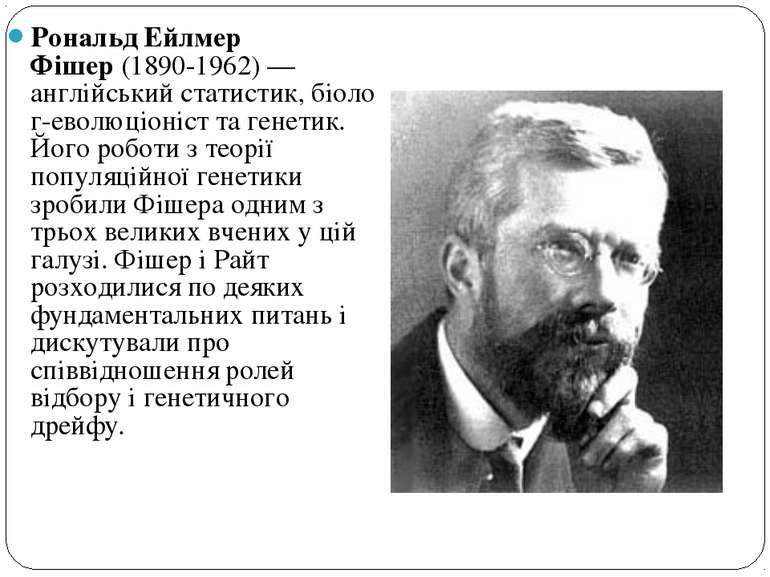 Рональд Ейлмер Фішер(1890-1962) — англійськийстатистик,біолог-еволюціоніст...