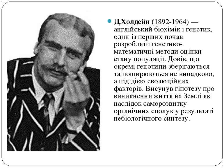 Д.Холдейн (1892-1964) — англійський біохімік і генетик, один із перших почав ...