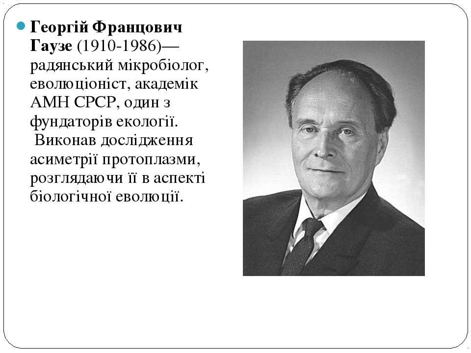 Георгій Францович Гаузе(1910-1986)— радянський мікробіолог, еволюціоніст, ак...