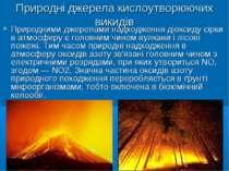 Природні джерела кислоутворюючих викидів Природними джерелами надходження діо...