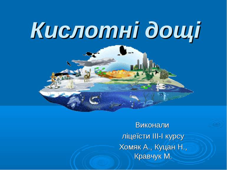 Кислотні дощі Виконали ліцеїсти ІІІ-І курсу Хомяк А., Куцан Н., Кравчук М.