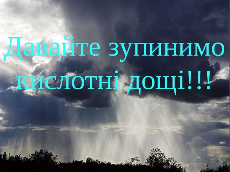 Давайте зупинимо кислотні дощі!!!