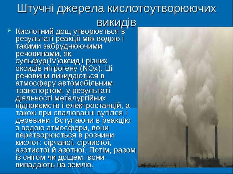 Штучні джерела кислотоутворюючих викидів Кислотний дощ утворюється в результа...