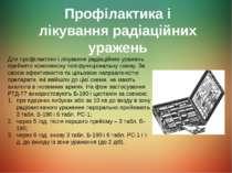 Профілактика і лікування радіаційних уражень Для профілактики і лікування рад...