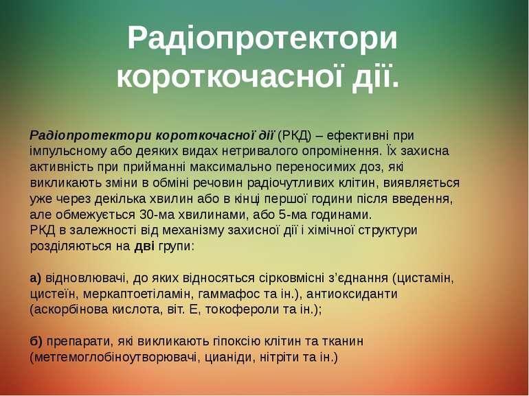 Радіопротектори короткочасної дії. Радіопротектори короткочасної дії (РКД) – ...