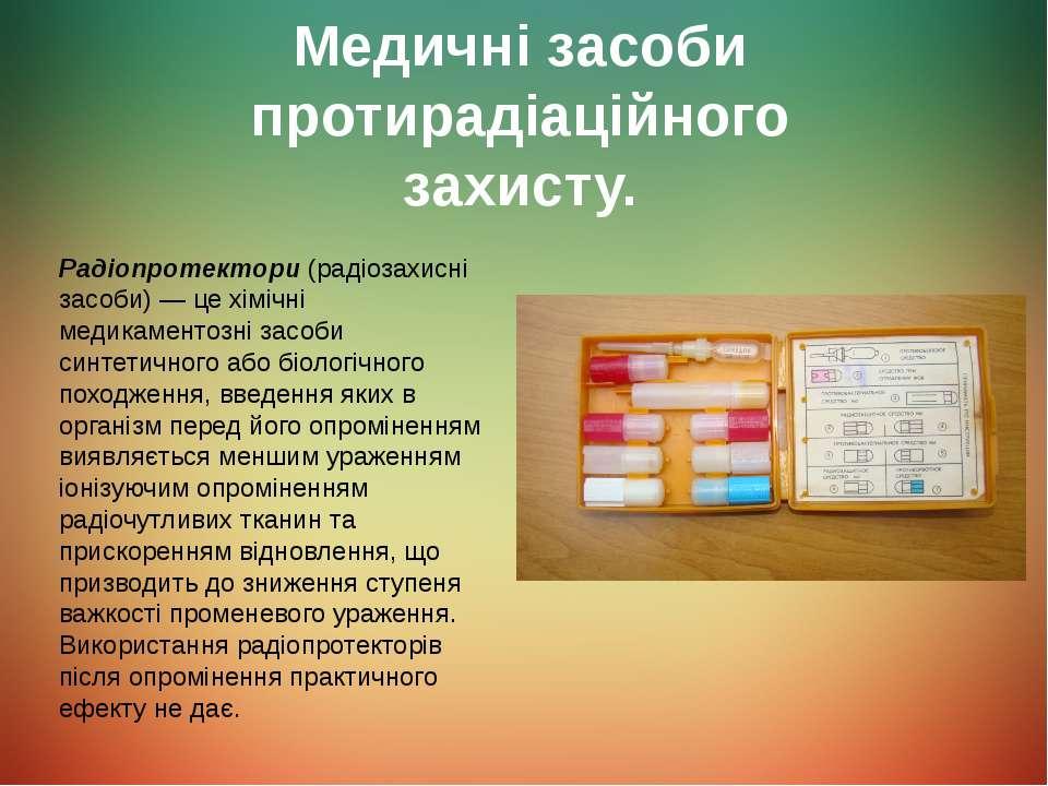 Медичні засоби протирадіаційного захисту. Радіопротектори (радіозахисні засоб...