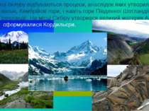 Наприкінці силуру відбуваються процеси, внаслідок яких утворилися Скандинавсь...