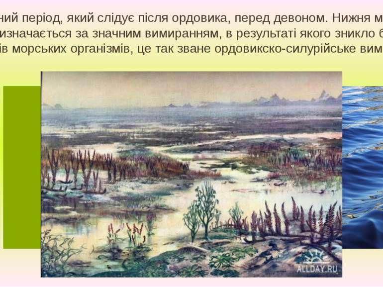 Геологічний період, який слідує після ордовика, перед девоном. Нижня межа сил...