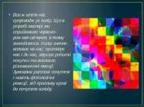 Вплив кольору на психологічний та емоційний стан