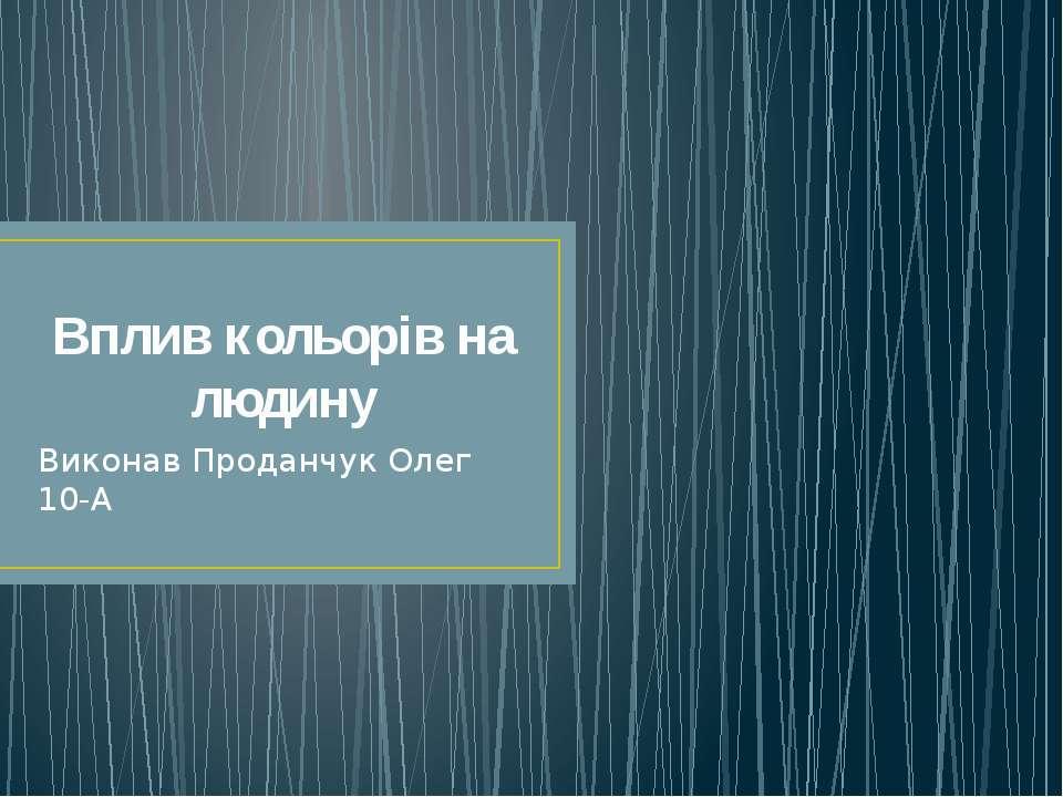 Вплив кольорів на людину Виконав Проданчук Олег 10-А