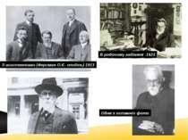 З асистентами (Ферсман О.Є. стоїть) 1911 В робочому кабінеті 1921 1930 Одне з...