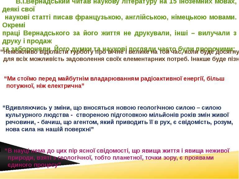 В.І.Вернадський читав наукову літературу на 15 іноземних мовах, деякі свої на...