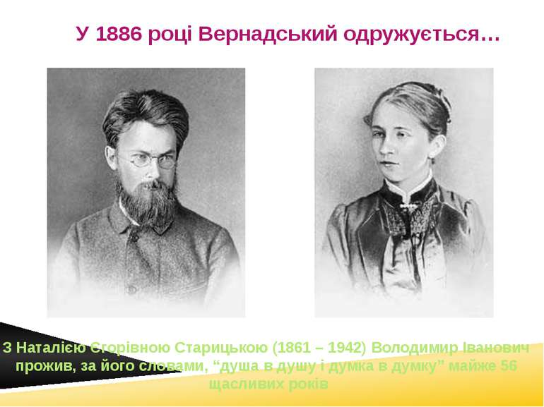 У 1886 році Вернадський одружується… З Наталією Єгорівною Старицькою (1861 – ...
