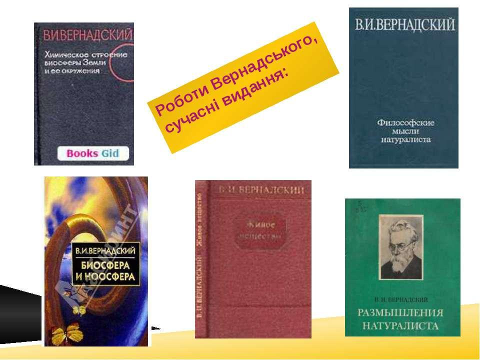 Роботи Вернадського, сучасні видання: