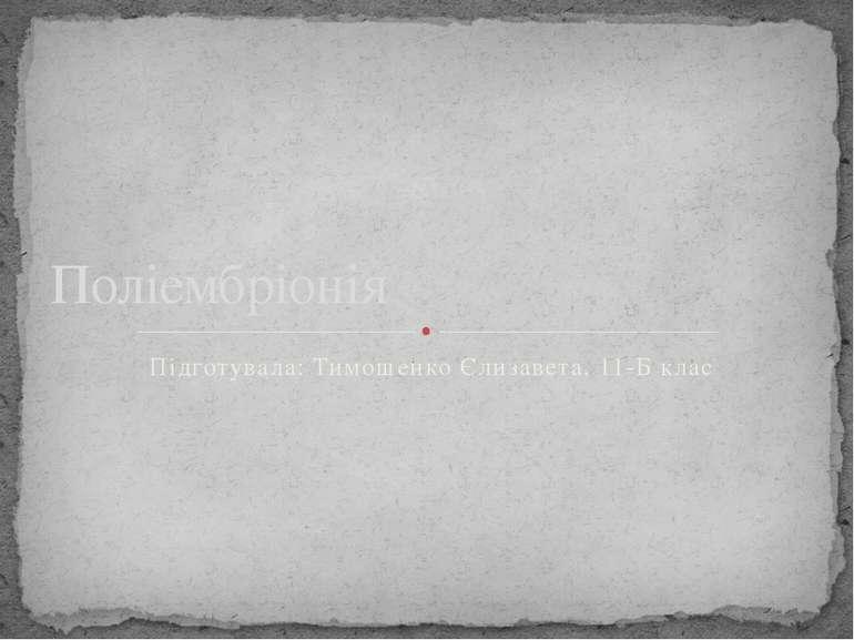Підготувала: Тимошенко Єлизавета, 11-Б клас Поліембріонія