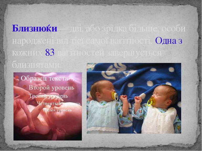 Близнюќи— дві, або зрідка більше, особи народжені від тієї самої вагітності. ...