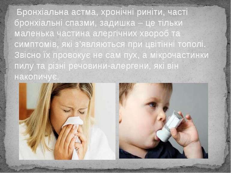 Бронхіальна астма, хронічні риніти, часті бронхіальні спазми, задишка – це ті...