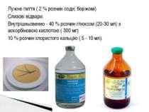 Лужне пиття ( 2 % розчин соди; боржомі) Слизові відвари. Внутрішньовенно - 40...