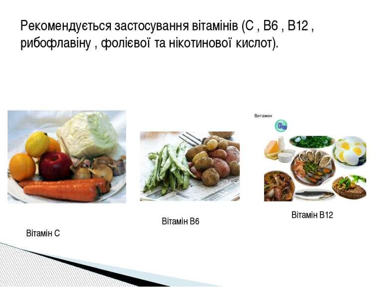 Рекомендується застосування вітамінів (С , В6 , В12 , рибофлавіну , фолієвої ...