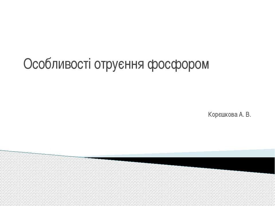 Особливості отруєння фосфором Корєшкова А. В.