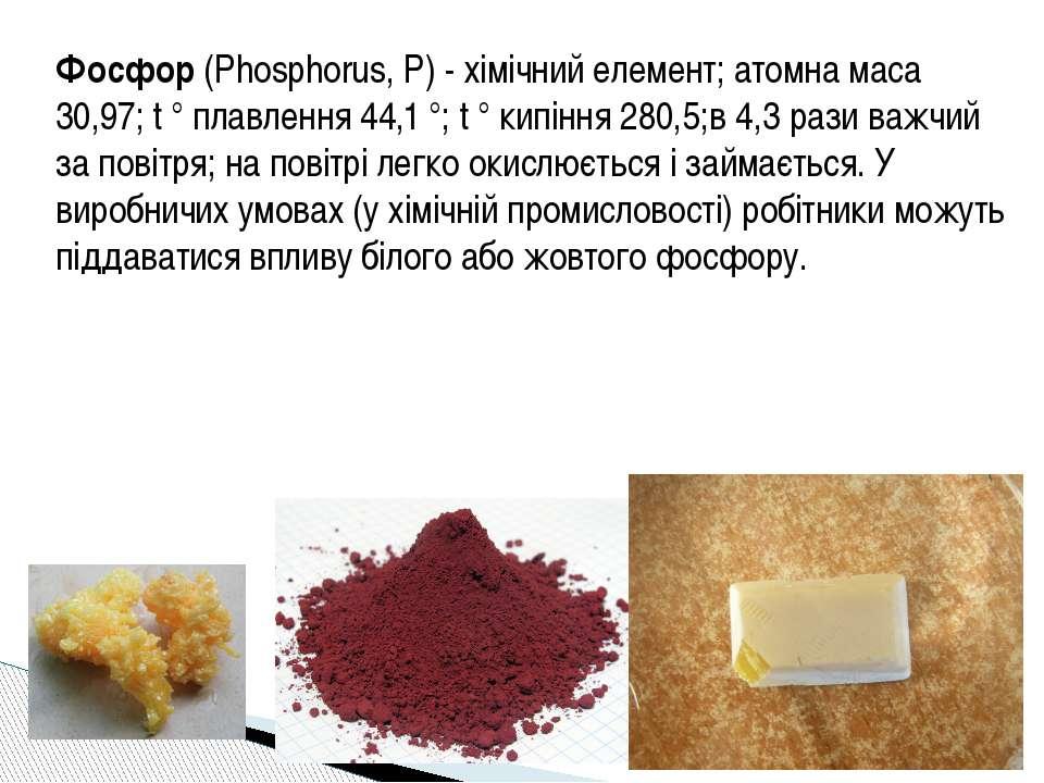 Фосфор (Phosphorus, Р) - хімічний елемент; атомна маса 30,97; t ° плавлення 4...