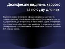 Дезінфекція виділень хворого та по суду для них Виділення хворих, які не мают...