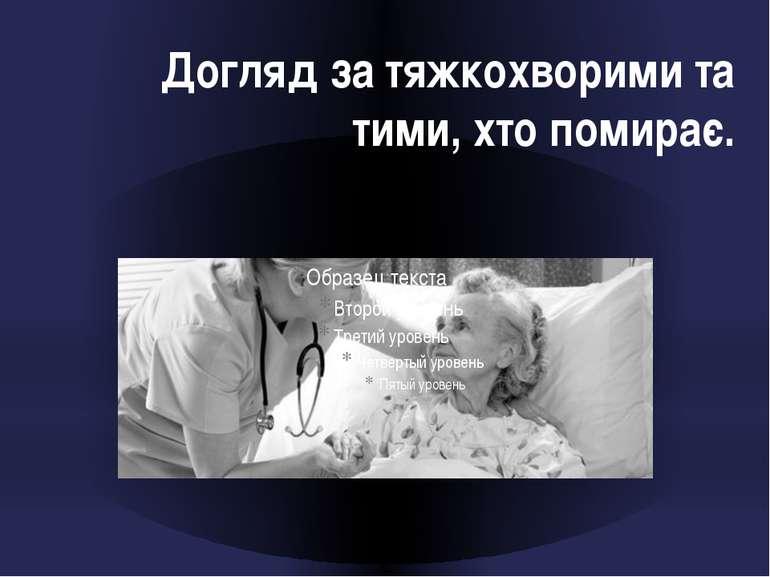 Догляд за тяжкохворими та тими, хто помирає.