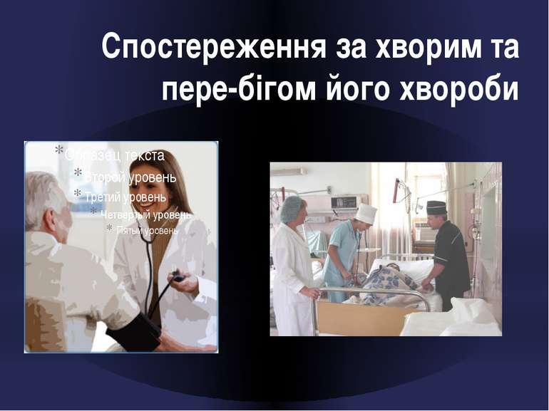 Спостереження за хворим та пере бігом його хвороби