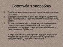 Боротьба з хворобою Профілактика захворювання (проведення планових щеплень) В...