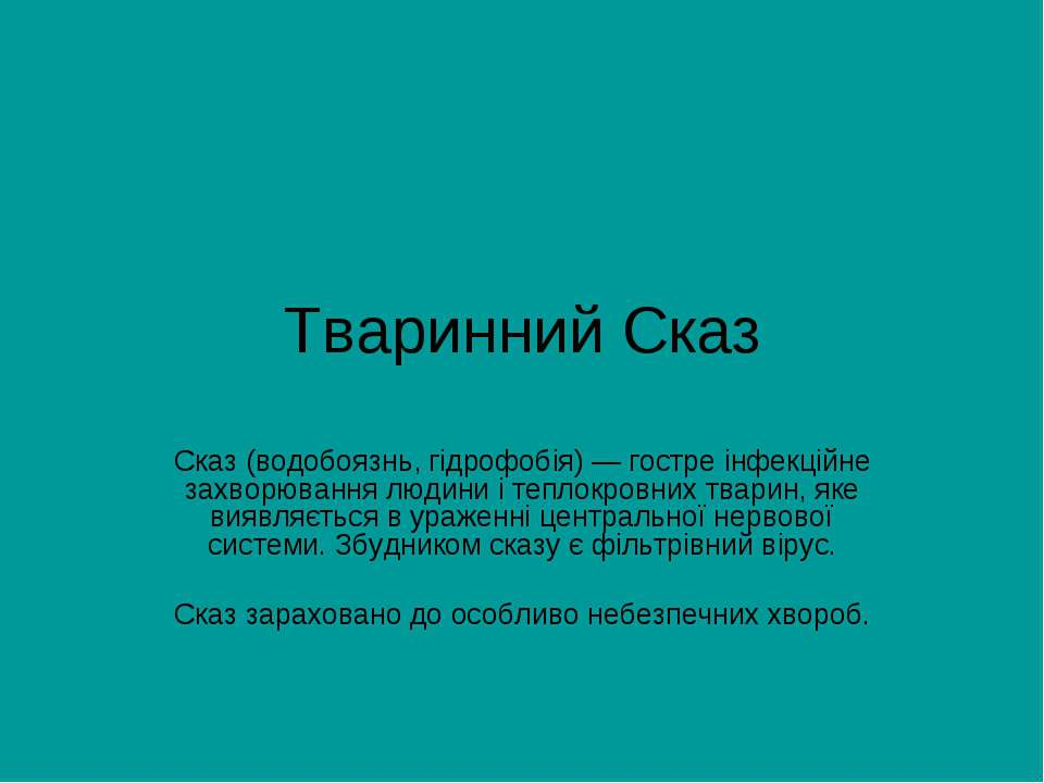 Тваринний Сказ Сказ (водобоязнь, гідрофобія) — гостре інфекційне захворювання...
