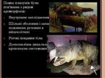 Поява плазунів була пов'язана з рядом ароморфозів: Внутрішнє запліднення Щіль...