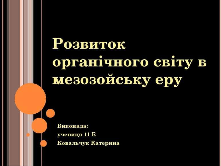 Розвиток органічного світу в мезозойську еру Виконала: учениця 11 Б Ковальчук...