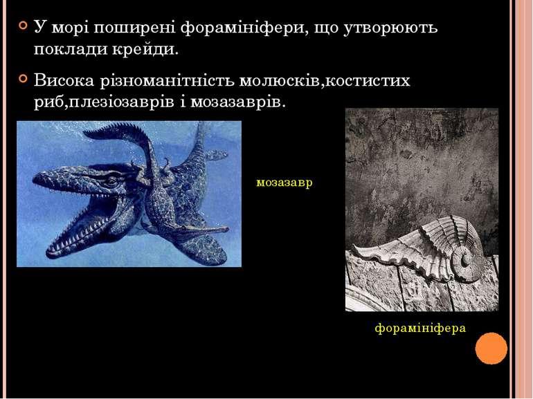 У морі поширені форамініфери, що утворюють поклади крейди. Висока різноманітн...